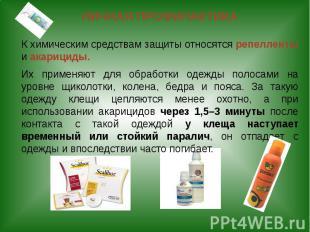 ЛИЧНАЯ ПРОФИЛАКТИКА К химическим средствам защиты относятся репелленты и акарици