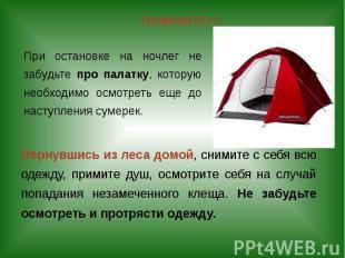 ПОМНИТЕ!!! При остановке на ночлег не забудьте про палатку, которую необходимо о