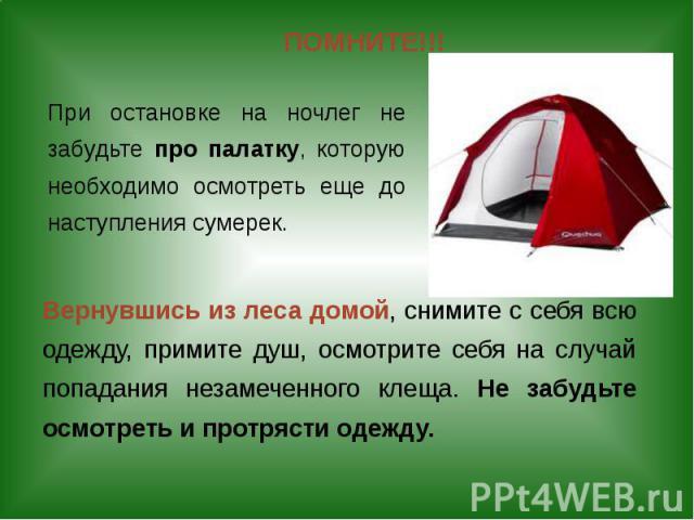 ПОМНИТЕ!!! При остановке на ночлег не забудьте про палатку, которую необходимо осмотреть еще до наступления сумерек.