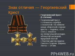 Георгиевский Крест (Iстепени) Георгиевский Крест (Iстепени) Георгиев