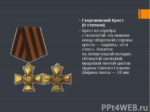 Георгиевский Крест (IIстепени) Георгиевский Крест (IIстепени) Крест