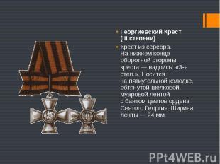 Георгиевский Крест (IIIстепени) Георгиевский Крест (IIIстепени) Крес