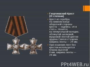 Георгиевский Крест (VIстепени) Георгиевский Крест (VIстепени) Крест