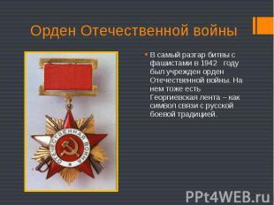 В самый разгар битвы с фашистами в 1942 году был учрежден орден Отечественной во