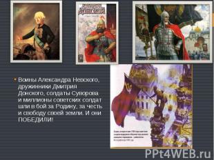 Воины Александра Невского, дружинники Дмитрия Донского, солдаты Суворова и милли