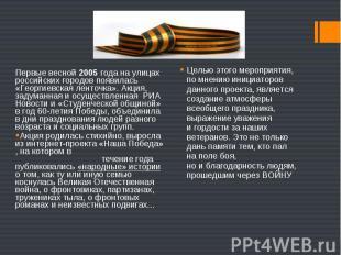 Первые весной2005года на улицах российских городов появилась «Георги