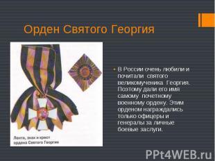 В России очень любили и почитали святого великомученика Георгия. Поэтому дали ег