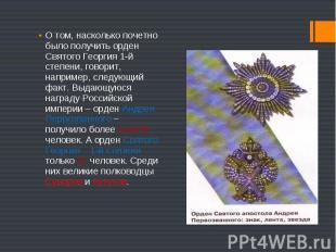 О том, насколько почетно было получить орден Святого Георгия 1-й степени, говори