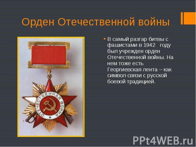 В самый разгар битвы с фашистами в 1942 году был учрежден орден Отечественной войны. На нем тоже есть Георгиевская лента – как символ связи с русской боевой традицией. В самый разгар битвы с фашистами в 1942 году был учрежден орден Отечественной вой…