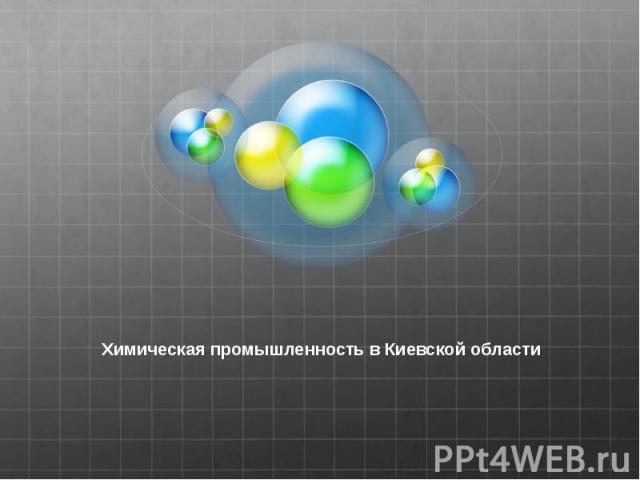 Химическая промышленность в Киевской области