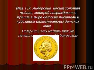 Имя Г.Х. Андерсена носит золотая медаль, которой награждаются лучшие в мире детс