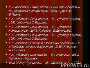 Г.Х. Андерсен. Дикие лебеди. Снежная королева – М., «Детская литература», 1985.