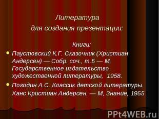Книги: Книги: Паустовский К.Г. Сказочник (Христиан Андерсен) — Собр. соч., т.5 —