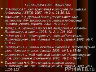 ПЕРИОДИЧЕСКИЕ ИЗДАНИЯ: ПЕРИОДИЧЕСКИЕ ИЗДАНИЯ: Владимиров С. Литературная виктори