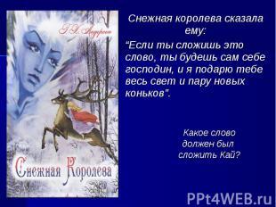 """Снежная королева сказала ему: Снежная королева сказала ему: """"Если ты сложишь это"""