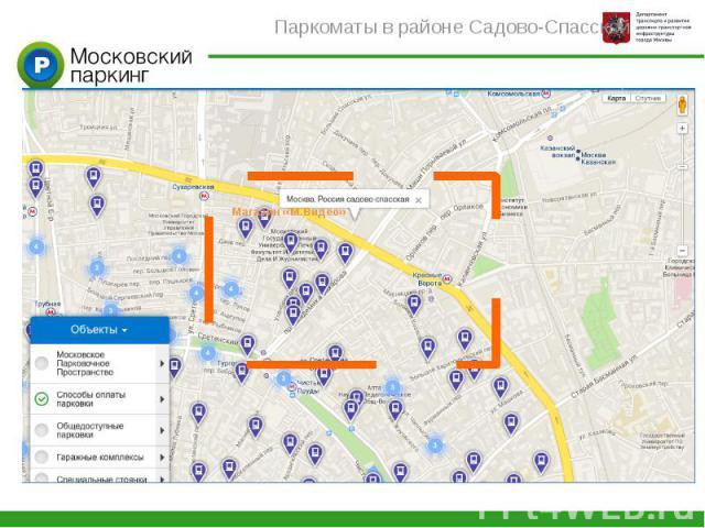 Паркоматы в районе Садово-Спасской