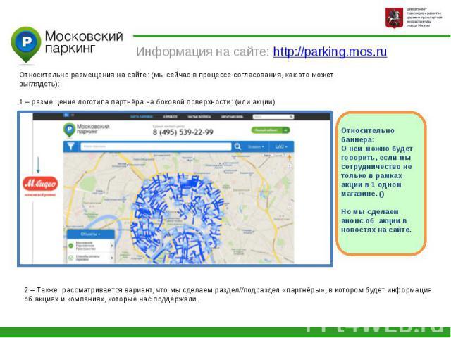 Относительно размещения на сайте: (мы сейчас в процессе согласования, как это может выглядеть):Информация на сайте: http://parking.mos.ru