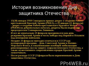 История возникновения Дня защитника Отечества 15(28) января 1918 Совнарком приня