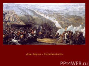 Денис Мартен. «Полтавская битва»