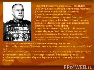 ЖУКОВ Георгий Константинович (19.11.1896-18.06.1974), великий русский полководец