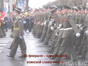 23 февраля – один из днейвоинской славы России