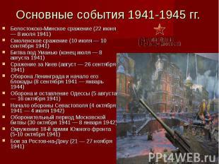 Основные события 1941-1945 гг. Белостокско-Минское сражение (22 июня — 8 июля 19