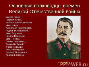 Основные полководцы временВеликой Отечественной войны Иосиф Сталин, Георгий Жуко