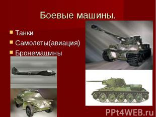 Боевые машины.ТанкиСамолеты(авиация)Бронемашины