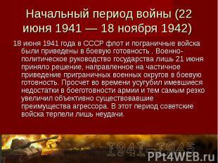 Начальный период войны (22 июня 1941 — 18 ноября 1942) 18 июня 1941 года в СССР