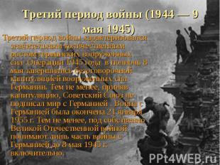 Третий период войны (1944 — 9 мая 1945) Третий период войны характеризовался зна