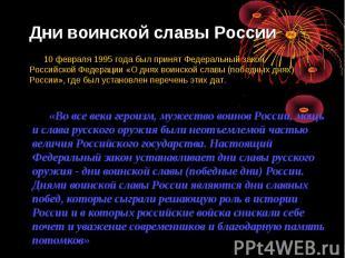 Дни воинской славы России 10 февраля 1995 года был принят Федеральный закон Росс