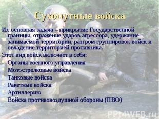 Сухопутные войскаИх основная задача – прикрытие Государственной границы, отражен