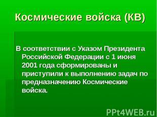 Космические войска (КВ)В соответствии с Указом Президента Российской Федерации с