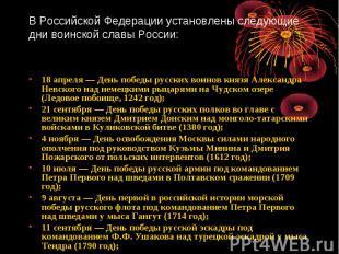 В Российской Федерации установлены следующие дни воинской славы России:18 апреля
