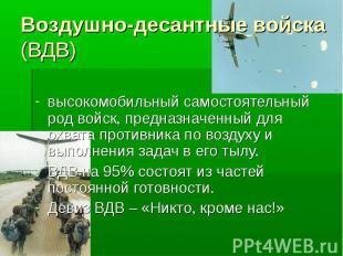 Воздушно-десантные войска (ВДВ)высокомобильный самостоятельный род войск, предна