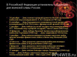 В Российской Федерации установлены следующие дни воинской славы России:24 декабр