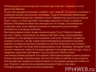 В Новгородскую землю вторглись немецкие крестоносцы, собранные из всех крепостей