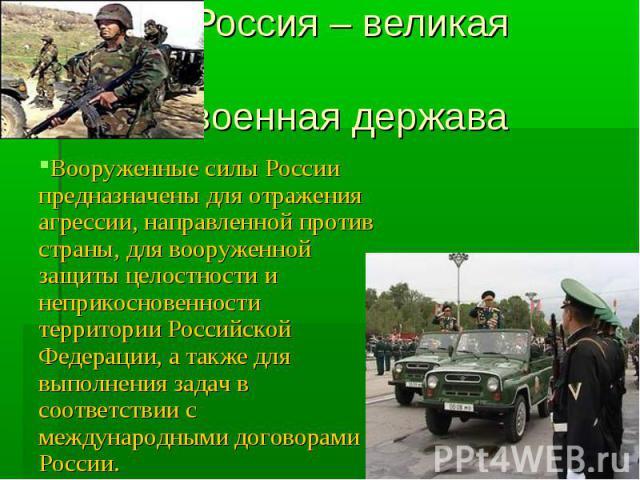 Россия – великая военная держава
