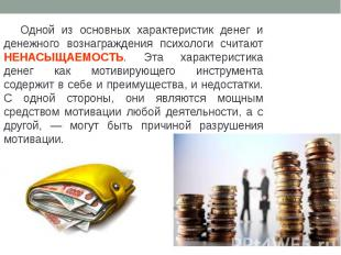 Одной из основных характеристик денег и денежного вознаграждения психологи счита