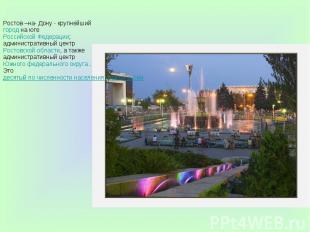 Ростов –на- Дону - крупнейшийгородна югеРоссийской Федерации;