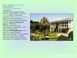 Сочи - город-курортвРоссии, расположен начерноморском по
