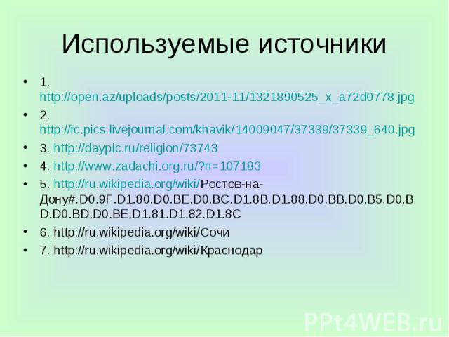 1. http://open.az/uploads/posts/2011-11/1321890525_x_a72d0778.jpg1. http://open.az/uploads/posts/2011-11/1321890525_x_a72d0778.jpg2. http://ic.pics.livejournal.com/khavik/14009047/37339/37339_640.jpg3. http://daypic.ru/religion/737434. http://www.za…