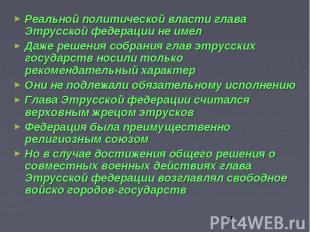 Реальной политической власти глава Этрусской федерации не имел Реальной политиче