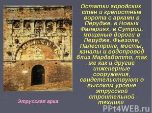 Остатки городских стен и крепостные ворота с арками в Перудже, в Новых Фалериях,