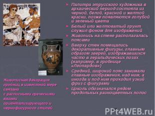 Палитра этрусского художника в архаический период состояла из черной, белой, кра