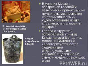 В урне из Кьюзи с портретной головой и патетически прижатыми «к груди» руками, н