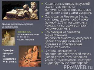 Характерным видом этрусской скульптуры являются монументальные терракотовые сарк