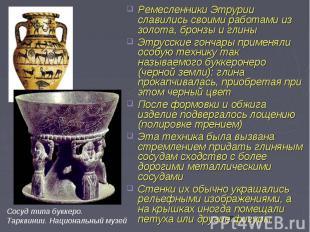 Ремесленники Этрурии славились своими работами из золота, бронзы и глины Ремесле