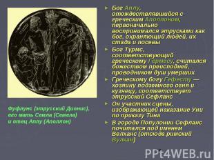 Бог Аплу, отождествлявшийся с греческим Аполлоном, первоначально воспринимался э