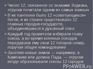 Число 12, связанное со знаками Зодиака, этруски почитали одним из самых важных Ч
